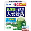 アサヒ 乳酸菌+酵素 大麦若葉 (60袋)×3個セット