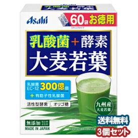 アサヒ 乳酸菌+酵素 大麦若葉 (60袋)×3個セット あす楽対応
