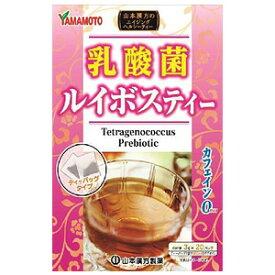 山本漢方 乳酸菌ルイボスティー 3g×20包