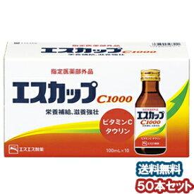 エスカップC1000 100ml×50本 【医薬部外品】