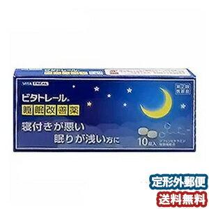 【第(2)類医薬品】 ビタトレール 睡眠改善薬 10錠【ゆうメール送料80円】