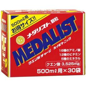 アリスト クエン酸チャージ メダリスト 500mL用 お徳用(15g×30袋入)送料無料