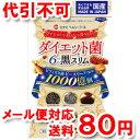 ダイエット菌と6つの黒スリム 60カプセル 20日分【ゆうメール送料80円】