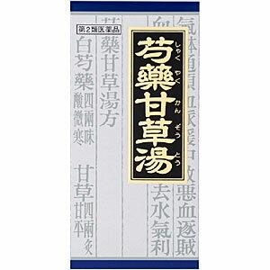 【第2類医薬品】 クラシエ漢方 芍薬甘草湯(シャクヤクカンゾウトウ)エキス顆粒 45包