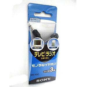 ソニーマーケティング ME−83C ソニー テレビ用 イヤホン (1個)