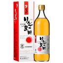 天寿りんご黒酢 700ml (黒酢)