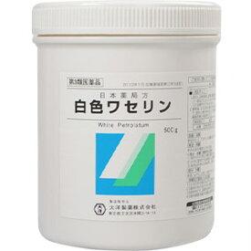 【第3類医薬品】 大洋製薬 日本薬局方 白色ワセリン 500g