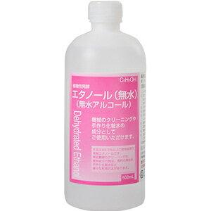植物性発酵 エタノール 無水(500mL)