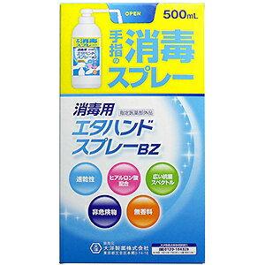 消毒用エタハンドスプレーBZ 500ml【医薬部外品】