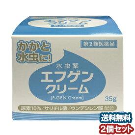【第2類医薬品】 水虫薬 エフゲンクリーム 35g ×2個セット