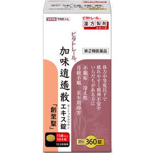 【第2類医薬品】 ビタトレール 漢方製剤 加味逍遙散エキス錠「創至聖」 360錠