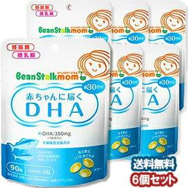 ビーンスタークマム 母乳にいいもの 赤ちゃんに届くDHA 90粒(30日分)×6個セット 送料無料 【ポイント消化】