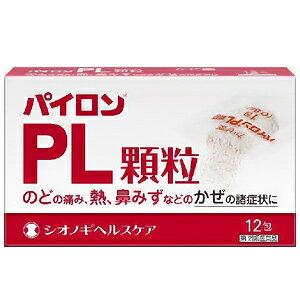 【第(2)類医薬品】 パイロンPL顆粒 (12包)