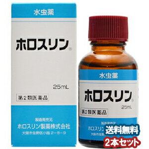 【第2類医薬品】ホロスリン 25ml×2個セット 水虫薬 あす楽対応