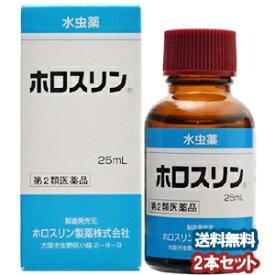 【第2類医薬品】ホロスリン 25ml×2個セット 水虫薬