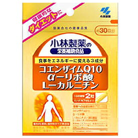 小林製薬 コエンザイムQ10・α-リポ酸・L-カルニチン 60粒(30日分)