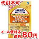 小林製薬 マルチビタミンミネラル必須アミノ酸 120粒(約30日分) 【ゆうメール送料80円】
