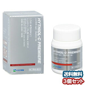 【第3類医薬品】 ハイチオールC プルミエール 120錠×3個セット □ あす楽対応