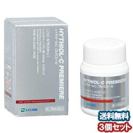 【第3類医薬品】 ハイチオールC プルミエール 120錠×3個セット □
