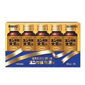 【第2類医薬品】 ユンケル黄帝液 30ml×10本+1本 あす楽対応