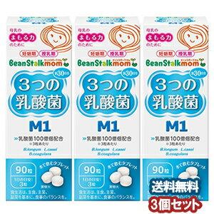 ビーンスタークマム 3つの乳酸菌 M1 90粒×3個セット あす楽対応