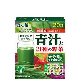 アサヒ 青汁と21種類の野菜 20袋