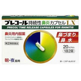【第(2)類医薬品】 プレコール持続性鼻炎カプセルLX 20カプセル