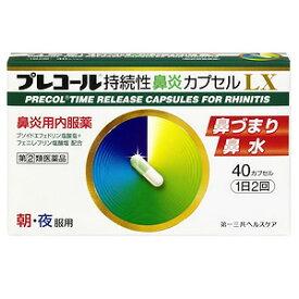 【第(2)類医薬品】 プレコール持続性鼻炎カプセルLX 40カプセル