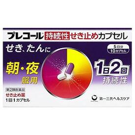 【第(2)類医薬品】 プレコール持続性せき止めカプセル 10カプセル