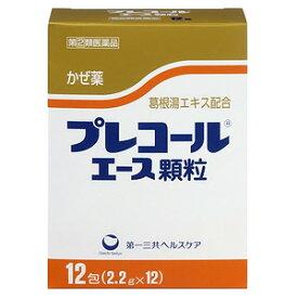 【第(2)類医薬品】 プレコールエース 顆粒 12包