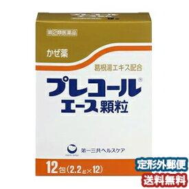 【第(2)類医薬品】 プレコールエース 顆粒 12包 メール便送料無料