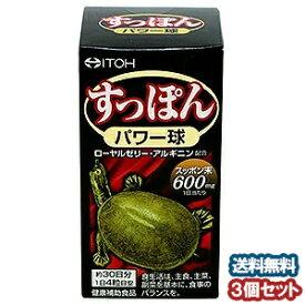 井藤漢方 すっぽんパワー球 120粒×3個セット