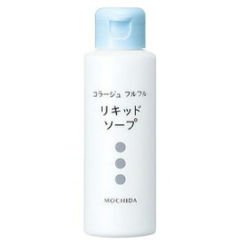 コラージュフルフル 液体石鹸 リキッドソープ 100ml 医薬部外品