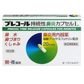 【第(2)類医薬品】 プレコール持続性鼻炎カプセルL 20カプセル