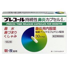 【第(2)類医薬品】 プレコール持続性鼻炎カプセルL 30カプセル