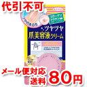ネイルネイル ネイルトリートメント N (15g)【ゆうメール送料80円】