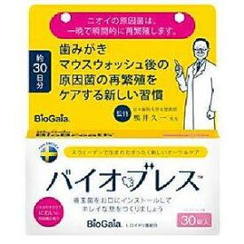 バイオブレス 30錠 口臭・バクテリアセラピー あす楽対応