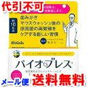 バイオブレス バクテリア セラピー