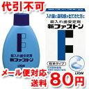 新ファストン 50g 【ゆうメール送料80円】