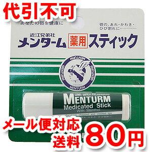 【エントリーP10倍】メンターム 薬用スティック レギュラー 5g 【ゆうメール送料80円】