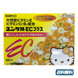【第3類医薬品】 ユンケルECプラス 96包 あす楽対応