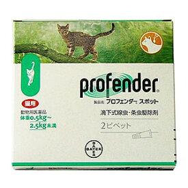 【動物用医薬品】 内寄生虫用薬 プロフェンダースポット (0.35mL×2ピペット)