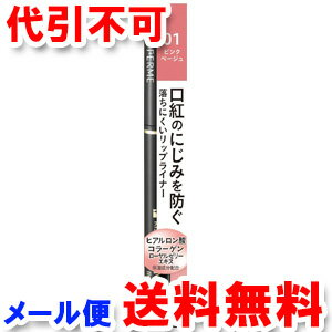 キスミー フェルム リップライナー 01 ピンクベージュ 1本入 メール便送料無料