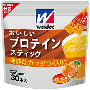 ウイダー おいしいプロテインスティック オレンジ味 (10g×30本入)