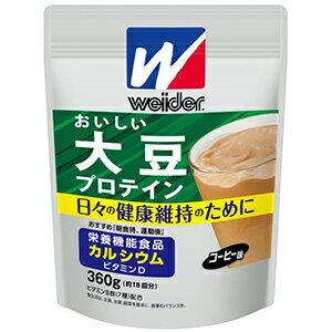 ウイダー おいしい大豆プロテイン コーヒー味 360g