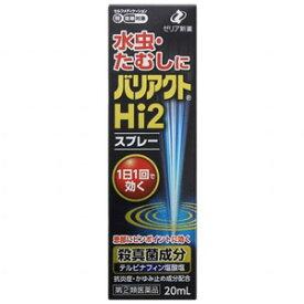 【第(2)類医薬品】 ゼリア新薬 バリアクトHi2スプレー 20mL ※セルフメディケーション税制対象商品