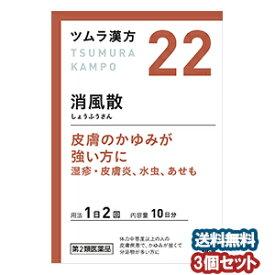 【第2類医薬品】 ツムラ漢方 消風散エキス顆粒 20包(10日分)×3個セット あす楽対応