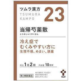 【第2類医薬品】 ツムラ漢方 当帰芍薬散料(とうきしゃくやくさん) 20包(10日分) あす楽対応