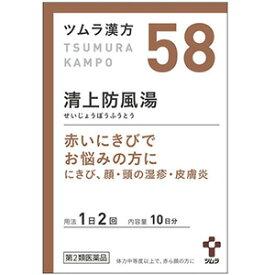 【第2類医薬品】 ツムラ漢方 清上防風湯エキス顆粒 20包(10日分) あす楽対応