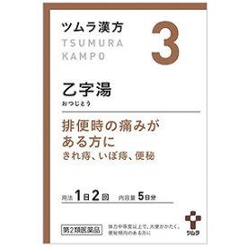 【第2類医薬品】 ツムラ漢方 乙字湯(おつじとう) エキス顆粒 10包(5日分)